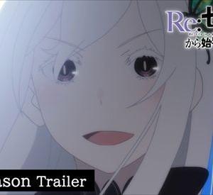 『Re:ゼロから始める異世界生活』2nd season
