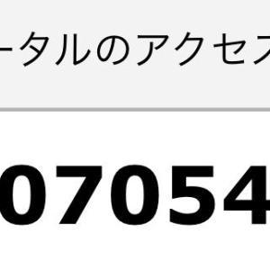 マジン・ゴー!な日々 607万アクセス