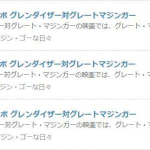 ブログ村 特撮ヒーロー14位   ロボットアニメ12位   漫画考6位 映画 UFOロボ グレンダイザー対グレートマジンガー