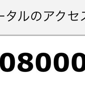 マジン・ゴー!な日々 608万アクセス