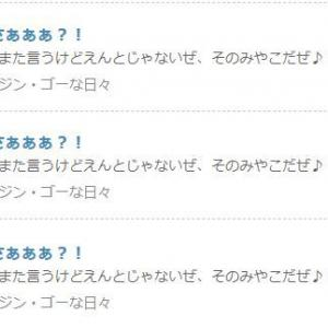 ブログ村 特撮ヒーロー8位   ロボットアニメ7位   漫画考3位 園都ちゃんさぁぁぁ?!