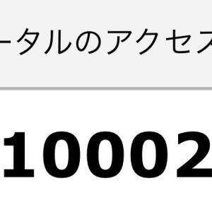 マジン・ゴー!な日々 610万アクセス