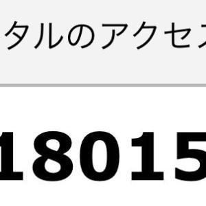 マジン・ゴー!な日々 618万アクセス