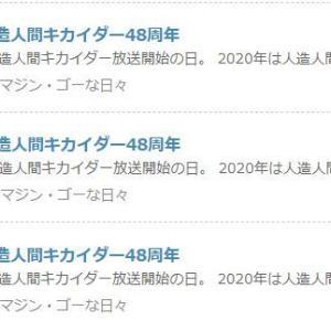 ブログ村 特撮ヒーロー10位   ロボットアニメ5位   漫画考6位 7月8日人造人間キカイダー48周年