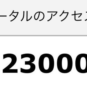 マジン・ゴー!な日々 623万アクセス