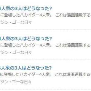 ブログ村 特撮ヒーロー4位 ロボットアニメ5位   漫画考8位 ハカイダー4人衆の3人はどうなった?