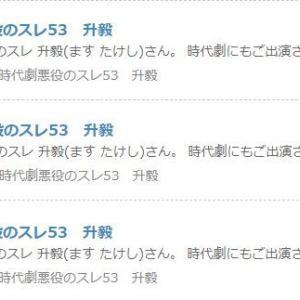 ブログ村 特撮ヒーロー17位 ロボットアニメ8位   漫画考8位 時代劇悪役のスレ53 升毅