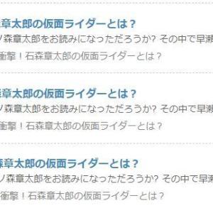 ブログ村 特撮ヒーロー13位 ロボットアニメ7位   漫画考5位 衝撃!石森章太郎の仮面ライダーとは?