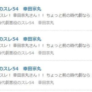 ブログ村 特撮ヒーロー13位 ロボットアニメ5位   漫画考7位 時代劇悪役のスレ54 幸田宗丸