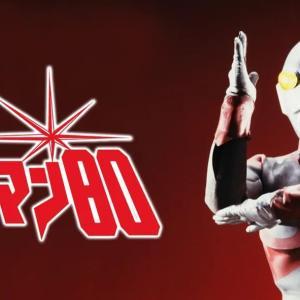 ウルトラマン80 40周年