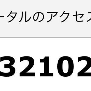 マジン・ゴー!な日々 632万アクセス