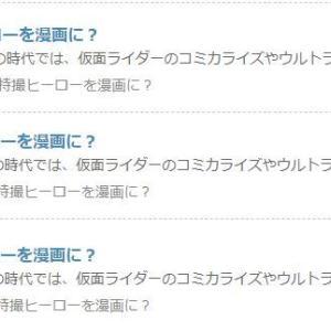 ブログ村 特撮ヒーロー9位 ロボットアニメ5位 漫画考4位 特撮ヒーローを漫画に?