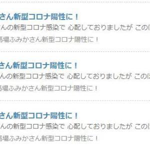 ブログ村 特撮ヒーロー3位 ロボットアニメ3位 漫画考察5位 馬場ふみかさん新型コロナ陽性に!