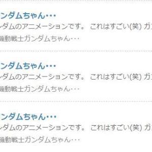 ブログ村 特撮ヒーロー8位 ロボットアニメ3位 漫画考察7位 機動戦士ガンダムちゃん・・・