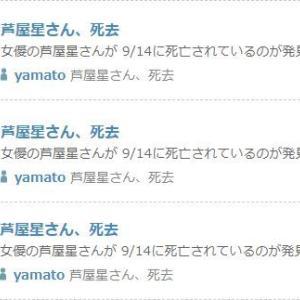 ブログ村 特撮ヒーロー10位 ロボットアニメ4位 漫画考察9位 芦屋星さん死去