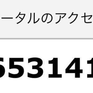 マジン・ゴー!な日々 653万アクセス