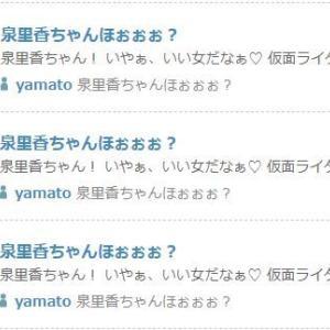 ブログ村 特撮ヒーロー17位 ロボットアニメ8位 漫画考察6位 泉里香ちゃんほぉぉぉ?