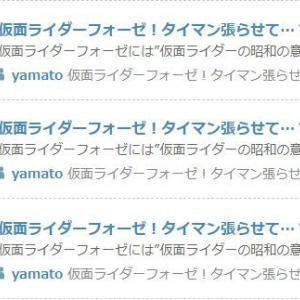 ブログ村 特撮ヒーロー13位 ロボットアニメ5位 漫画考察6位 仮面ライダーフォーゼ!タイマン張らせて…?