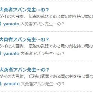 ブログ村 特撮ヒーロー18位 ロボットアニメ8位 漫画考察6位 大勇者アバン先生の・・・?