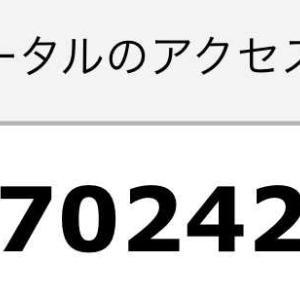 マジン・ゴー!な日々 670万アクセス