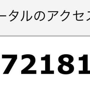 マジン・ゴー!な日々 672万アクセス