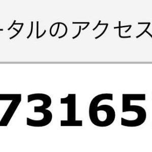 マジン・ゴー!な日々 673万アクセス