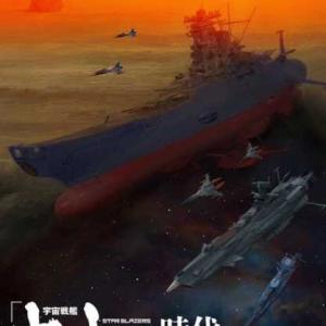 『「宇宙戦艦ヤマト」という時代 西暦2202年の選択』