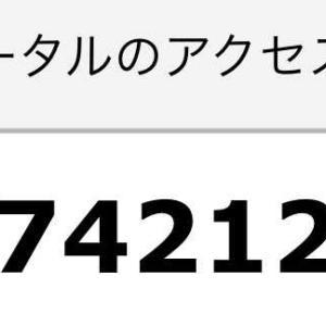マジン・ゴー!な日々 674万アクセス