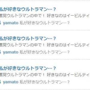 ブログ村 特撮ヒーロー10位 ロボットアニメ7位 漫画考察9位 私が好きなウルトラマン…?