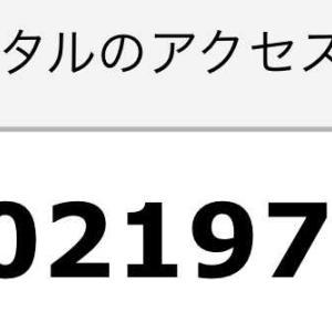 マジン・ゴー!な日々 702万アクセス