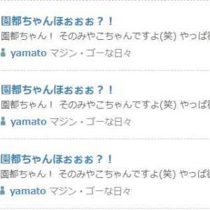 ブログ村 特撮ヒーロー3位 ロボットアニメ7位 漫画考察4位  園都ちゃんほぉぉぉ?!