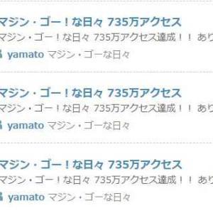 ブログ村 特撮ヒーロー8位 ロボットアニメ10位 漫画考察6位  マジン・ゴー!な日々 735万アクセス