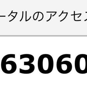 マジン・ゴー!な日々 763万アクセス