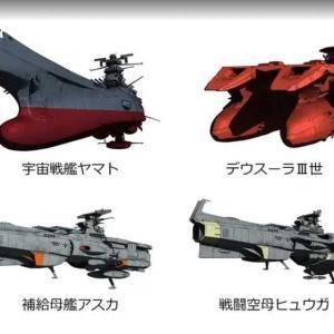 宇宙戦艦ヤマト2205 新たなる旅立ちの「前章 -TAKE OFF-」