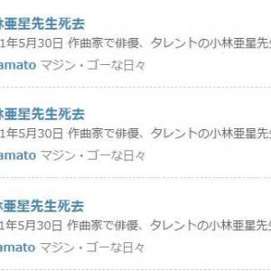 ブログ村 特撮ヒーロー7位 ロボットアニメ2位 漫画考察4位 小林亜星先生死去
