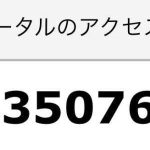 マジン・ゴー!な日々 835万アクセス