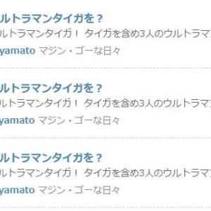ブログ村 特撮ヒーロー8位 ロボットアニメ3位 漫画考察4位 ウルトラマンタイガを?