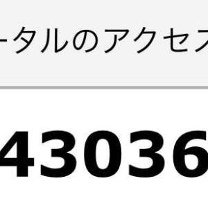 マジン・ゴー!な日々 843万アクセス
