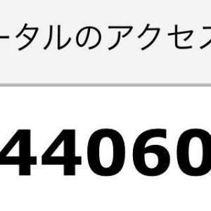 マジン・ゴー!な日々 844万アクセス