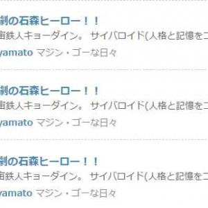 ブログ村 特撮ヒーロー11位 ロボットアニメ3位 漫画考察4位 悲劇の石森ヒーロー!!