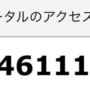 マジン・ゴー!な日々 846万アクセス