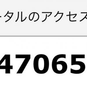 マジン・ゴー!な日々 847万アクセス