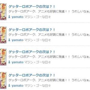 ブログ村 特撮ヒーロ4位 ロボットアニメ3位 漫画考察3位 アニメブログ94位 ゲッターロボアークの次は?!