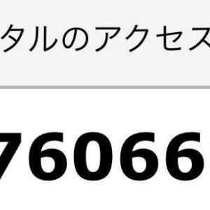 マジン・ゴー!な日々 876万アクセス