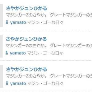 ブログ村 特撮ヒーロ9位 ロボットアニメ4位 漫画考察6位 さやかジュンひかる