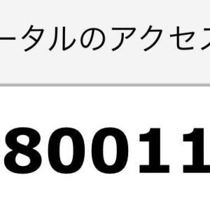 マジン・ゴー!な日々 880万アクセス