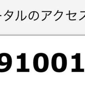 マジン・ゴー!な日々 891万アクセス