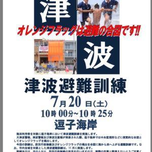明日は津波避難訓練です。