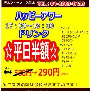 ★入曽店ハッピアワー!4月まで延長。