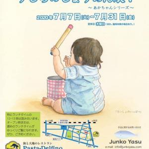 ☆安純子先生 絵画展7月7日〜パスタデルフィーノ新所沢店にて開催します